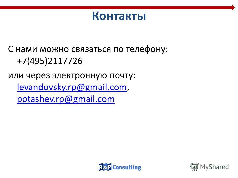 Контакты С нами можно связаться по телефону: +7(495)2117726 или через электронную почту: levandovsky.rp@gmail.com, potashev.rp@gmail.com levandovsky.rp@gmail.com potashev.rp@gmail.com