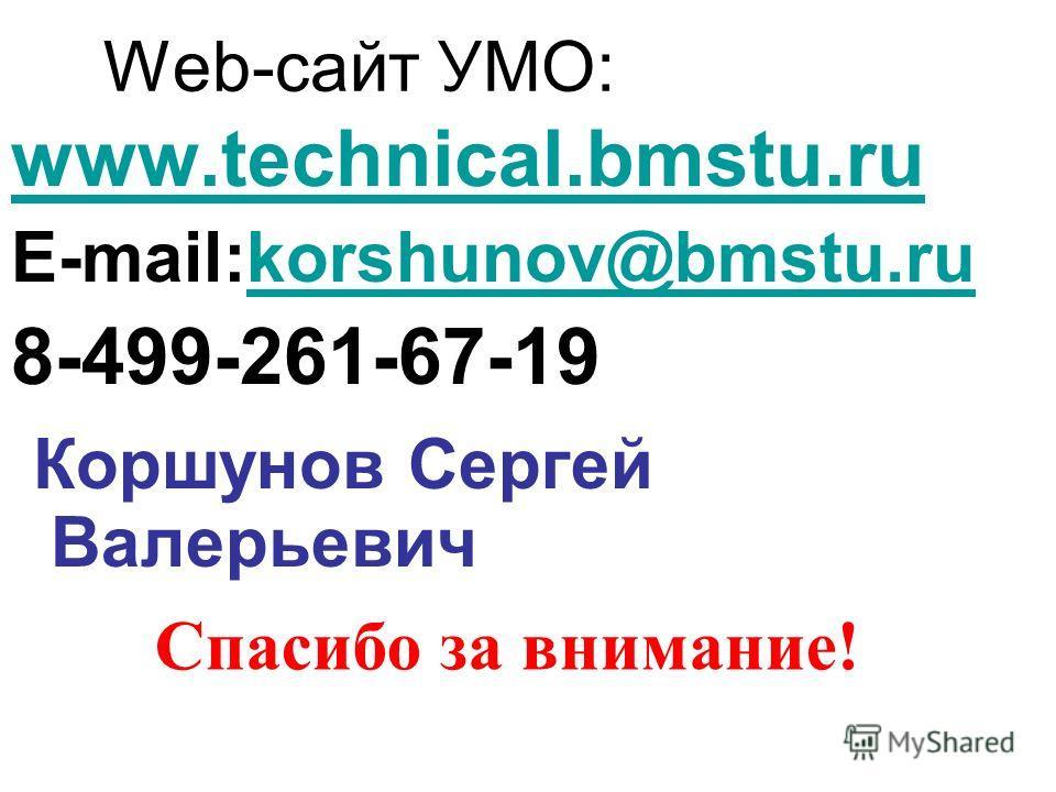 Web-сайт УМО: www.technical.bmstu.ru E-mail:korshunov@bmstu.rukorshunov@bmstu.ru 8-499-261-67-19 Коршунов Сергей Валерьевич Спасибо за внимание!