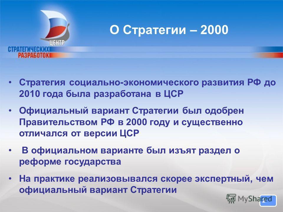 2 Стратегия социально-экономического развития РФ до 2010 года была разработана в ЦСР Официальный вариант Стратегии был одобрен Правительством РФ в 2000 году и существенно отличался от версии ЦСР В официальном варианте был изъят раздел о реформе госуд