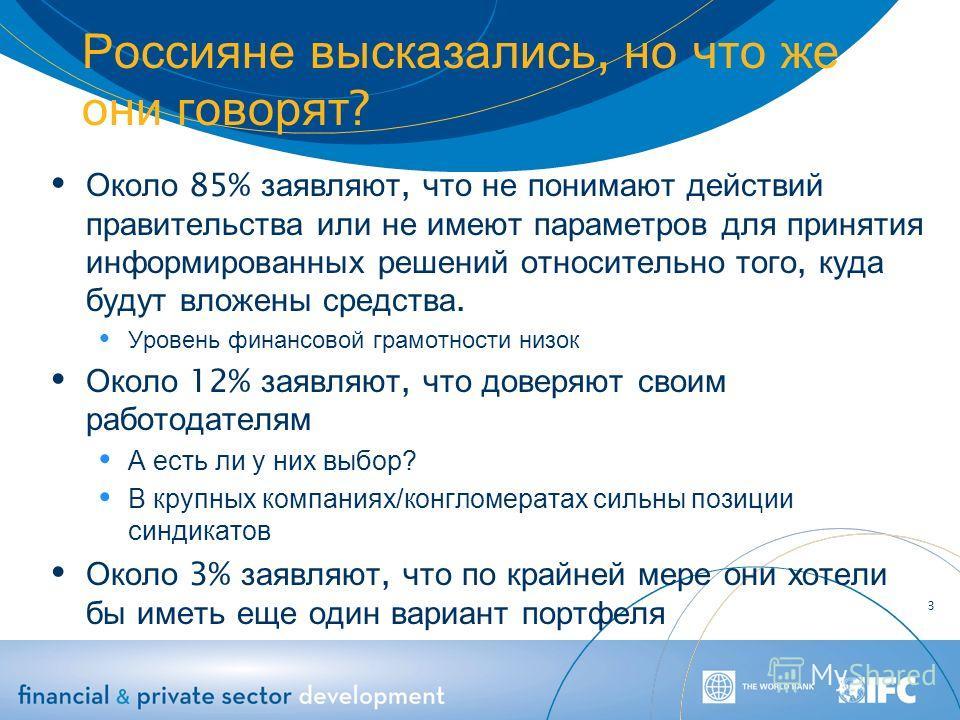 Россияне высказались, но что же они говорят ? Около 85% заявляют, что не понимают действий правительства или не имеют параметров для принятия информированных решений относительно того, куда будут вложены средства. Уровень финансовой грамотности низок