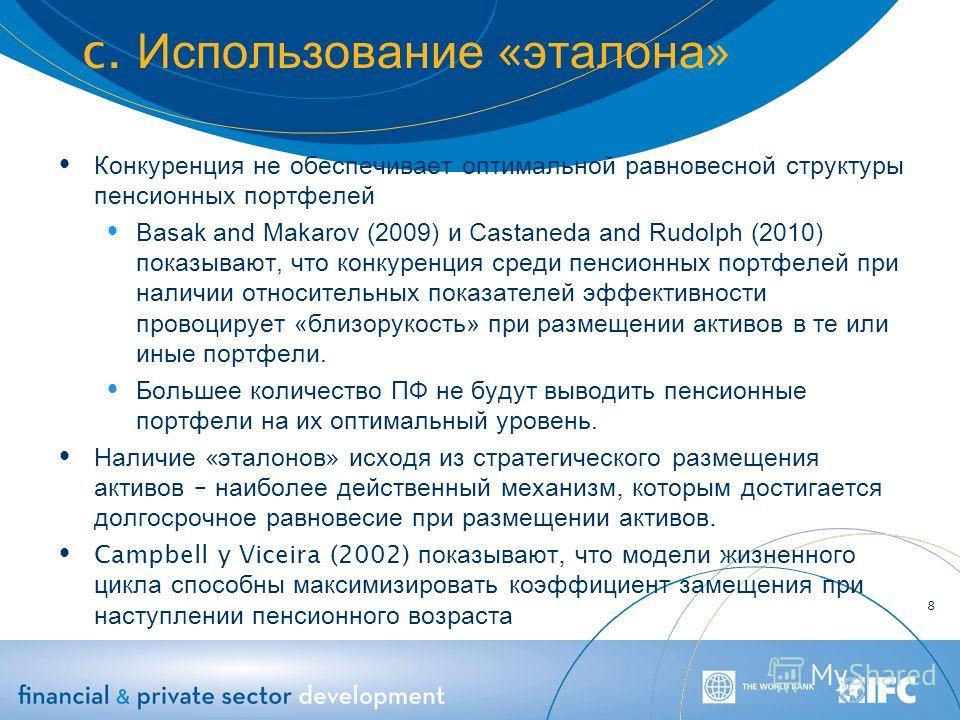 c. Использование « эталона » Конкуренция не обеспечивает оптимальной равновесной структуры пенсионных портфелей Basak and Makarov (2009) и Castaneda and Rudolph (2010) показывают, что конкуренция среди пенсионных портфелей при наличии относительных п