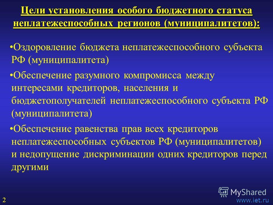 Цели установления особого бюджетного статуса неплатежеспособных регионов (муниципалитетов): www.iet.ru 2 Оздоровление бюджета неплатежеспособного субъекта РФ (муниципалитета) Обеспечение разумного компромисса между интересами кредиторов, населения и