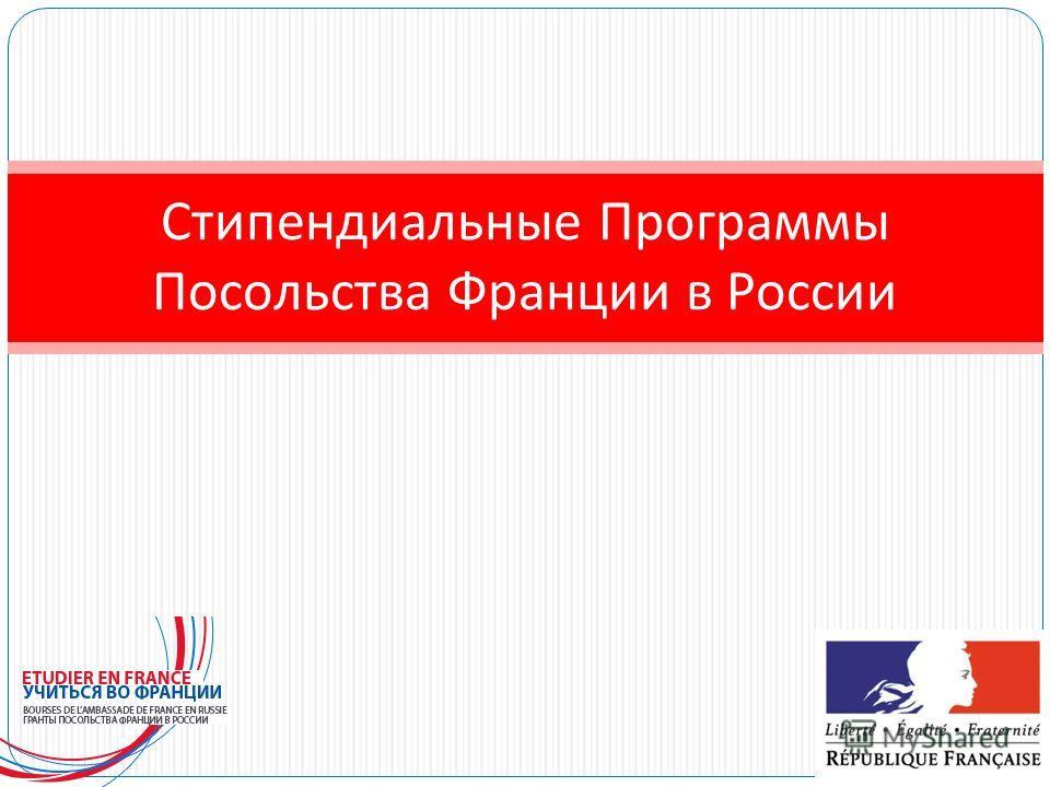 Стипендиальные Программы Посольства Франции в России
