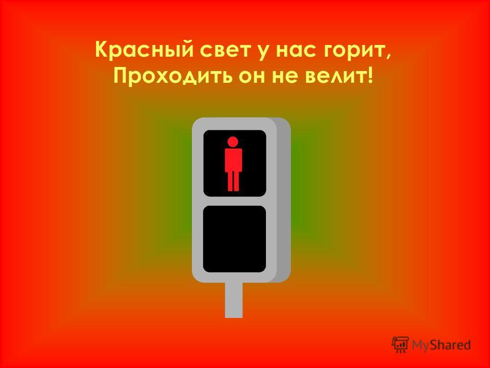 Красный свет у нас горит, Проходить он не велит!