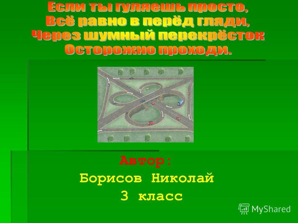 Автор: Борисов Николай 3 класс