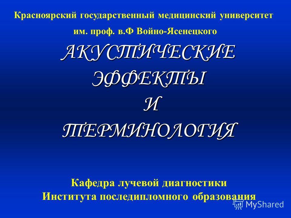 Медицинский университет им проф в ф