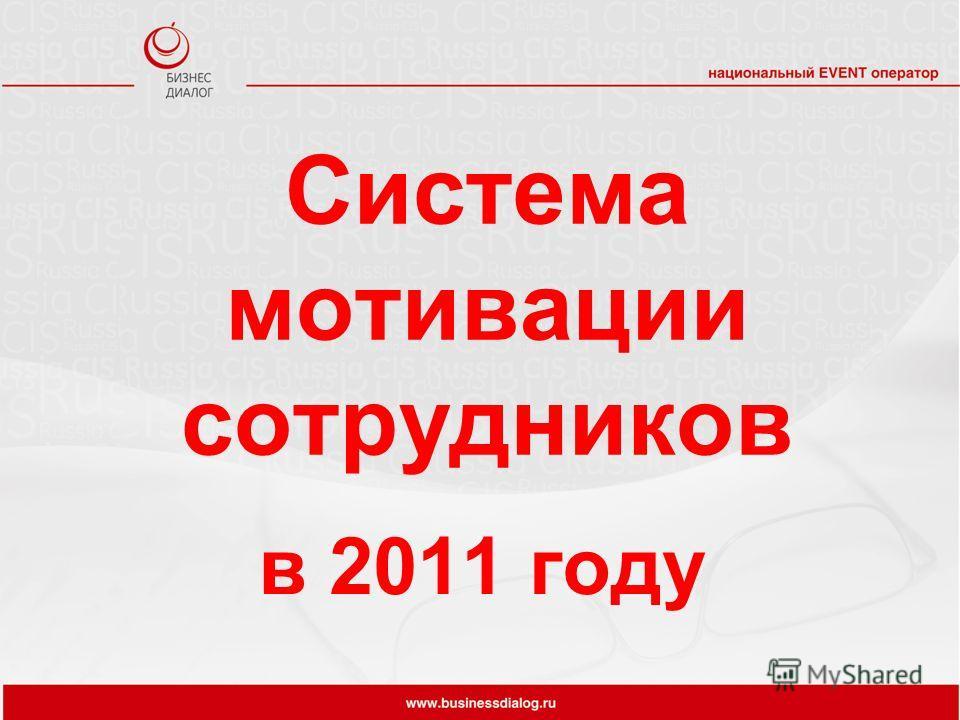 Система мотивации сотрудников в 2011 году