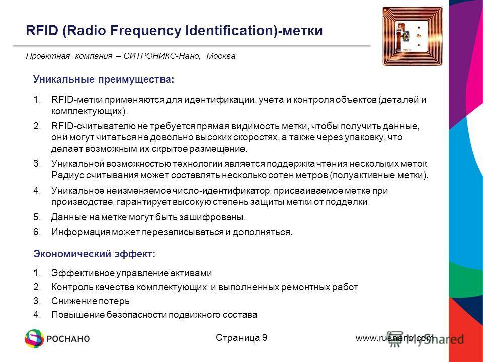 www.rusnano.com Уникальные преимущества: 1.RFID-метки применяются для идентификации, учета и контроля объектов (деталей и комплектующих). 2.RFID-считывателю не требуется прямая видимость метки, чтобы получить данные, они могут читаться на довольно вы