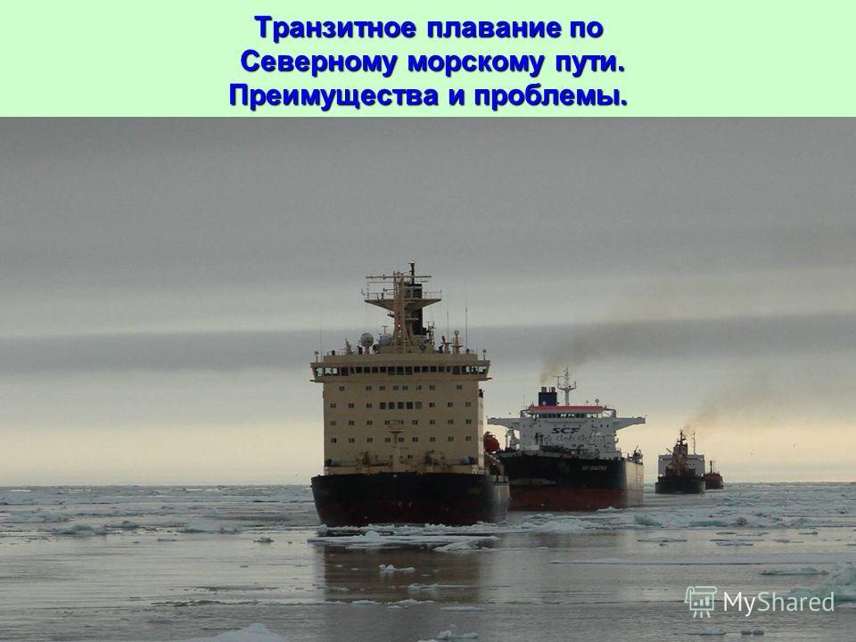 Транзитное плавание по Северному морскому пути. Преимущества и проблемы.