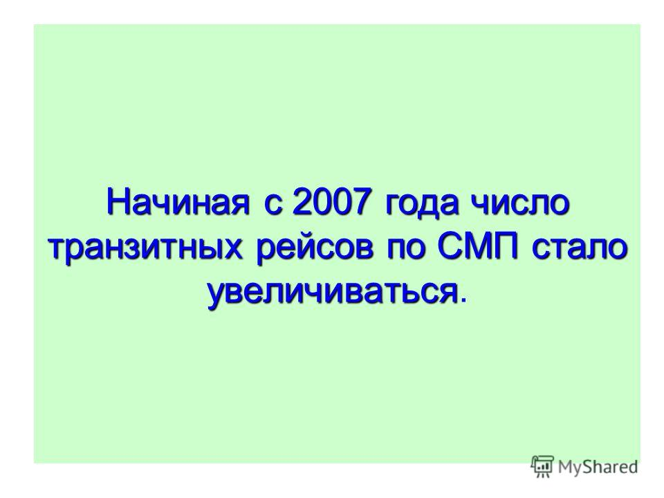Начиная с 2007 года число транзитных рейсов по СМП стало увеличиваться Начиная с 2007 года число транзитных рейсов по СМП стало увеличиваться.