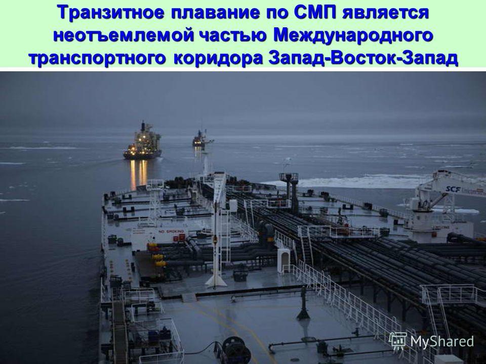 Транзитное плавание по СМП является неотъемлемой частью Международного транспортного коридора Запад-Восток-Запад