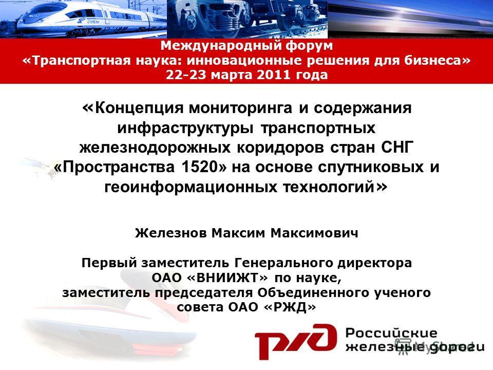 Инфраструктура Международный форум «Транспортная наука: инновационные решения для бизнеса» 22-23 марта 2011 года « Концепция мониторинга и содержания инфраструктуры транспортных железнодорожных коридоров стран СНГ «Пространства 1520» на основе спутни