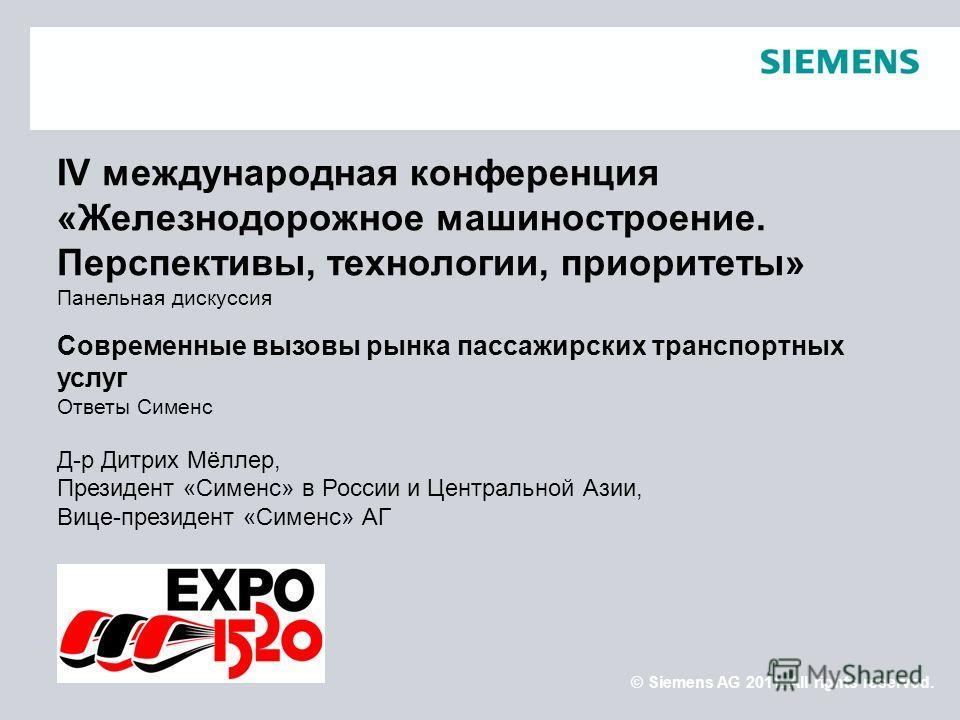 © Siemens AG 2011. All rights reserved. IV международная конференция «Железнодорожное машиностроение. Перспективы, технологии, приоритеты» Современные вызовы рынка пассажирских транспортных услуг Ответы Сименс Д-р Дитрих Мёллер, Президент «Сименс» в