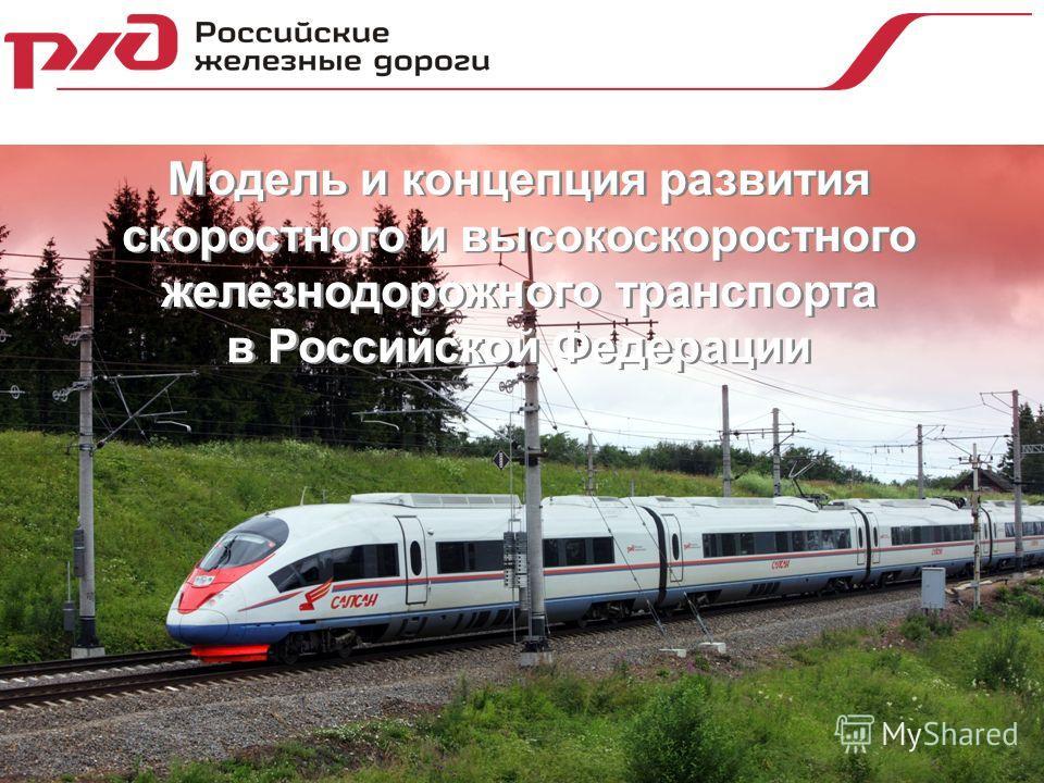 Модель и концепция развития скоростного и высокоскоростного железнодорожного транспорта в Российской Федерации Модель и концепция развития скоростного и высокоскоростного железнодорожного транспорта в Российской Федерации
