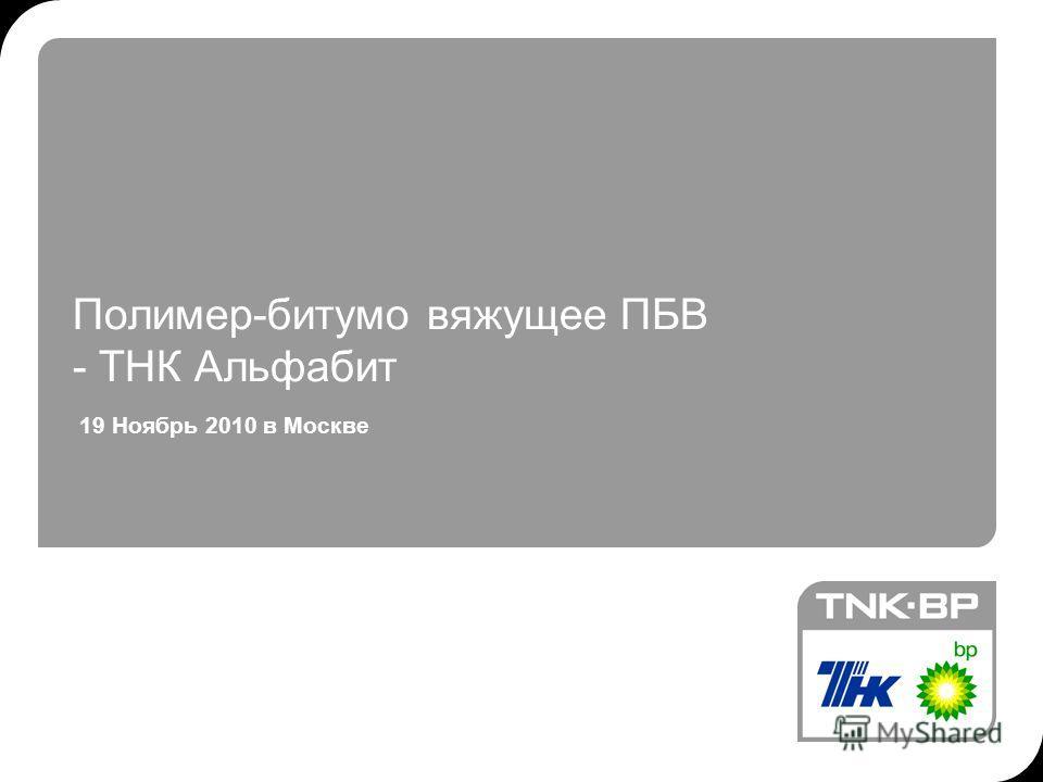 12.12.2013 12:52© THK-BP presentation name1 Полимер-битумо вяжущее ПБВ - ТНК Альфабит 19 Ноябрь 2010 в Москве