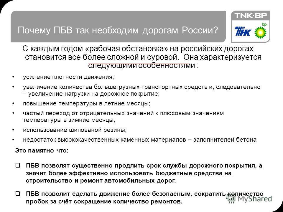 Почему ПБВ так необходим дорогам России? С каждым годом «рабочая обстановка» на российских дорогах становится все более сложной и суровой. Она характеризуется следующими особенностями : усиление плотности движения; увеличение количества большегрузных