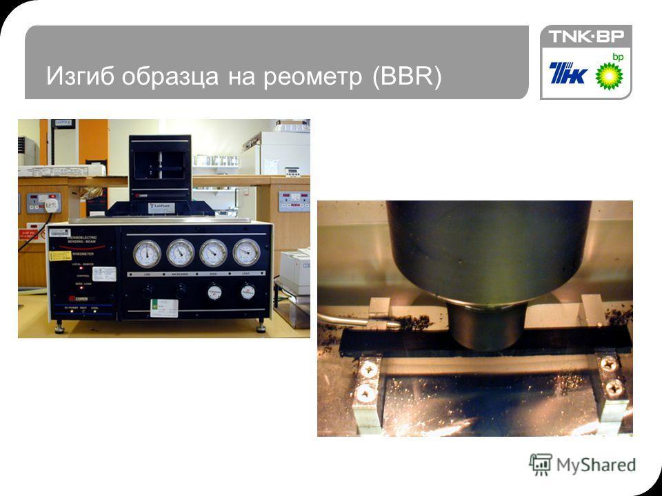 Изгиб образца на реометр (BBR)