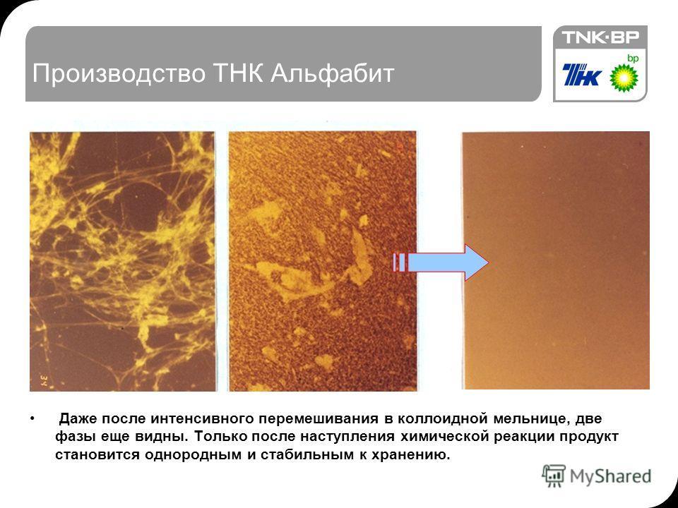 Производство ТНК Альфабит Даже после интенсивного перемешивания в коллоидной мельнице, две фазы еще видны. Только после наступления химической реакции продукт становится однородным и стабильным к хранению.