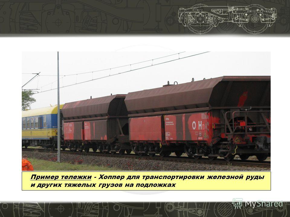 Пример тележки - Хоппер для транспортировки железной руды и других тяжелых грузов на подложках