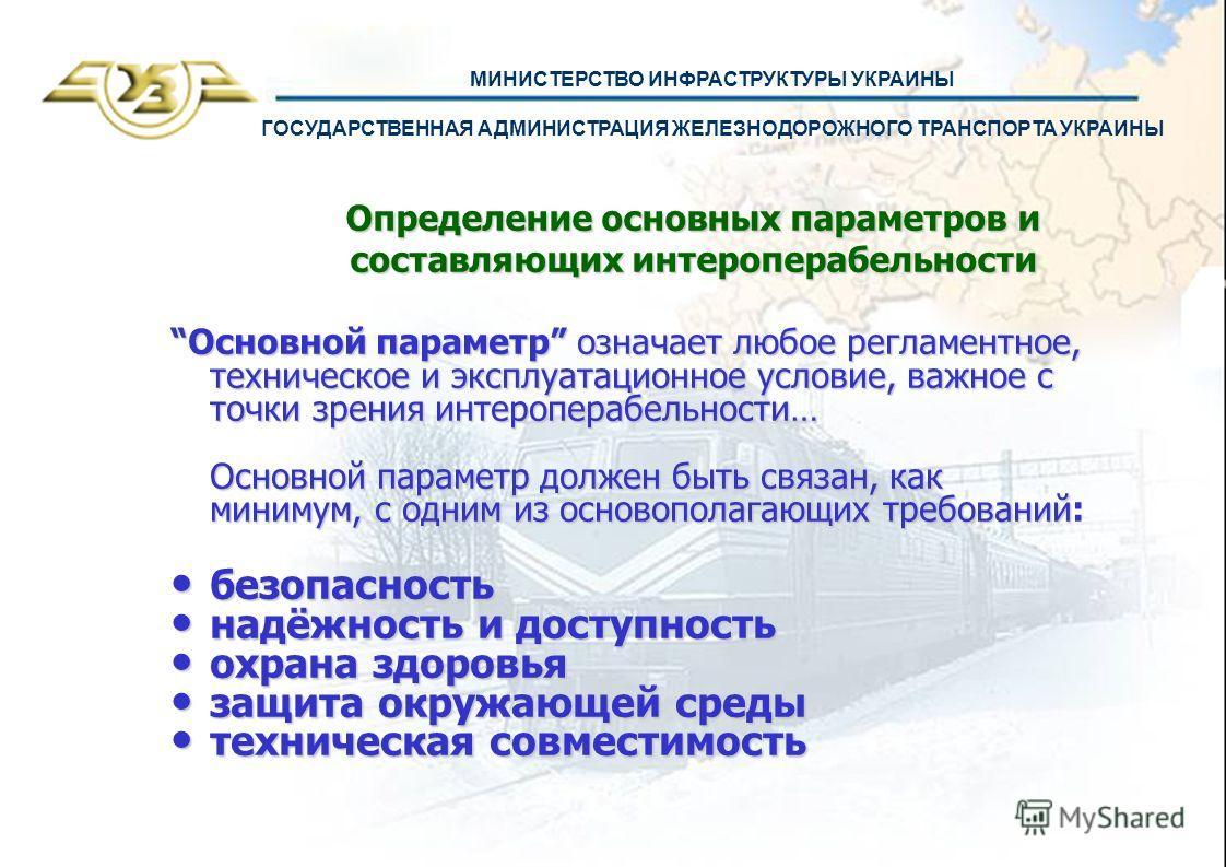 2 МИНИСТЕРСТВО ИНФРАСТРУКТУРЫ УКРАИНЫ ГОСУДАРСТВЕННАЯ АДМИНИСТРАЦИЯ ЖЕЛЕЗНОДОРОЖНОГО ТРАНСПОРТА УКРАИНЫ Структура технического регулирования в ЕС Директивы, Регламенты ЕС Технические требования по эксплуатационной совместимости (интероперабельности)