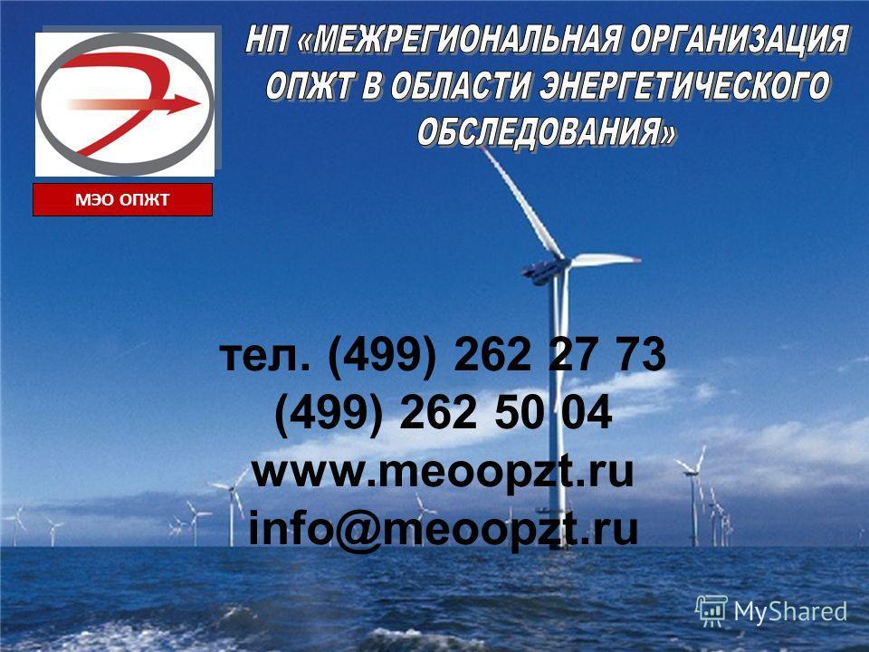 МЭО ОПЖТ тел. (499) 262 27 73 (499) 262 50 04 www.meoopzt.ru info@meoopzt.ru