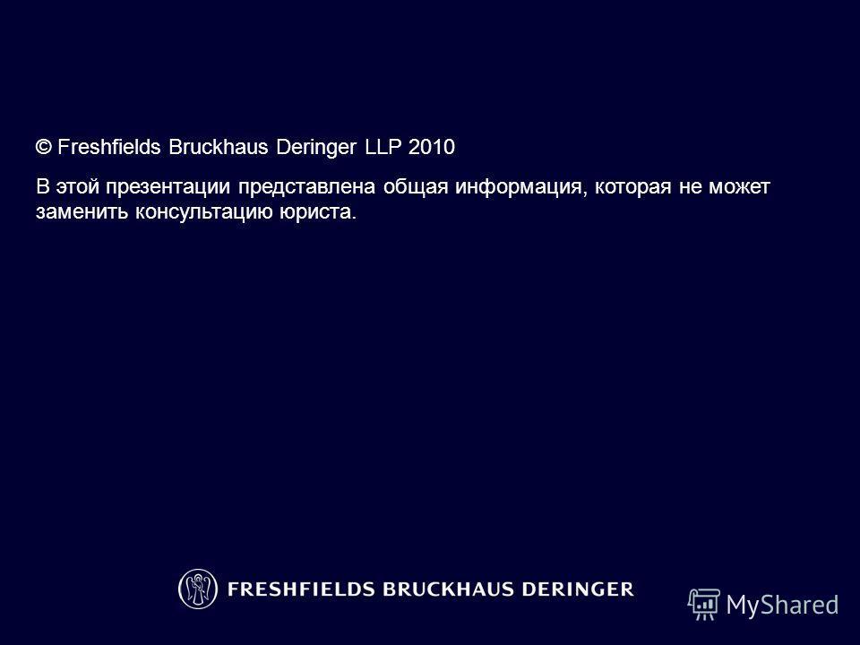 Контактная информация Иннокентий Иванов кандидат юридических наук, партнер Freshfields Bruckhaus Deringer, руководитель практики в сфере инфраструктуры и транспорта в России Электронная почта: innokenty.ivanov@freshfields.com Тел: + 7 495 785 30 00 1