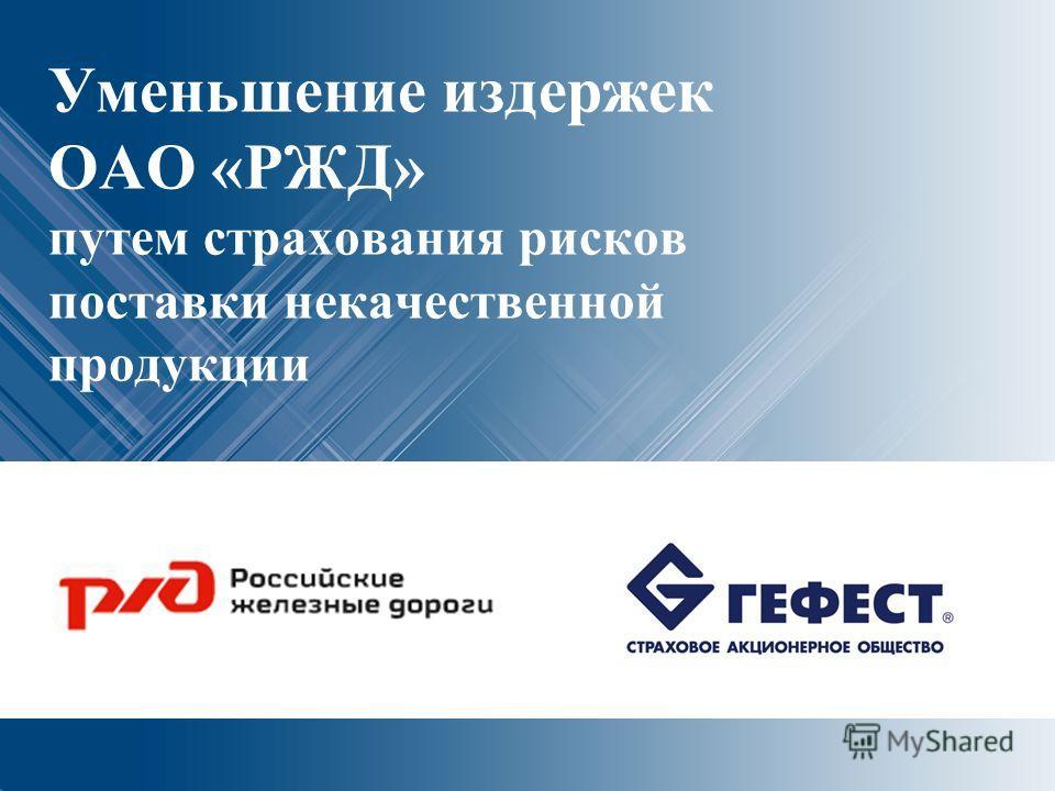Уменьшение издержек ОАО «РЖД» путем страхования рисков поставки некачественной продукции