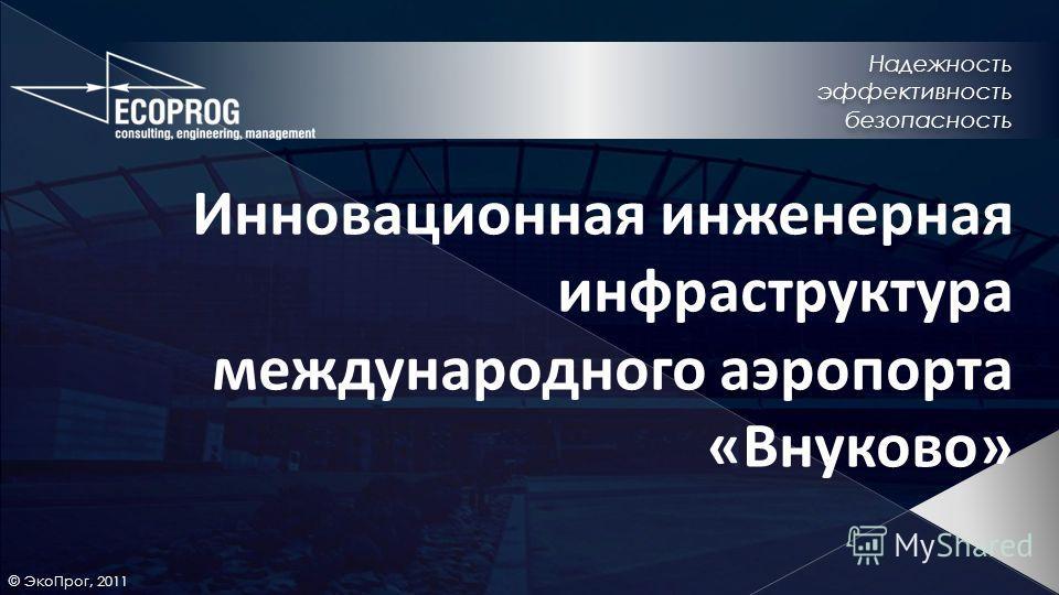 © ЭкоПрог, 2011 Надежность эффективность безопасность