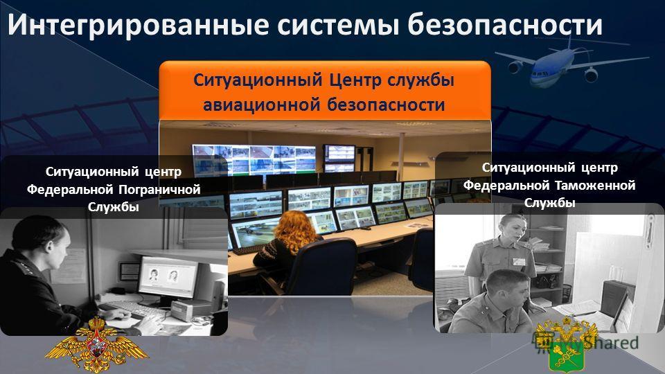 Интегрированные системы безопасности Ситуационный Центр службы авиационной безопасности Ситуационный центр Федеральной Пограничной Службы Ситуационный центр Федеральной Таможенной Службы