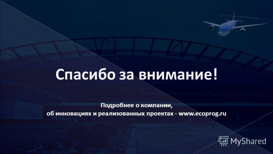 Спасибо за внимание! Подробнее о компании, об инновациях и реализованных проектах - www.ecoprog.ru