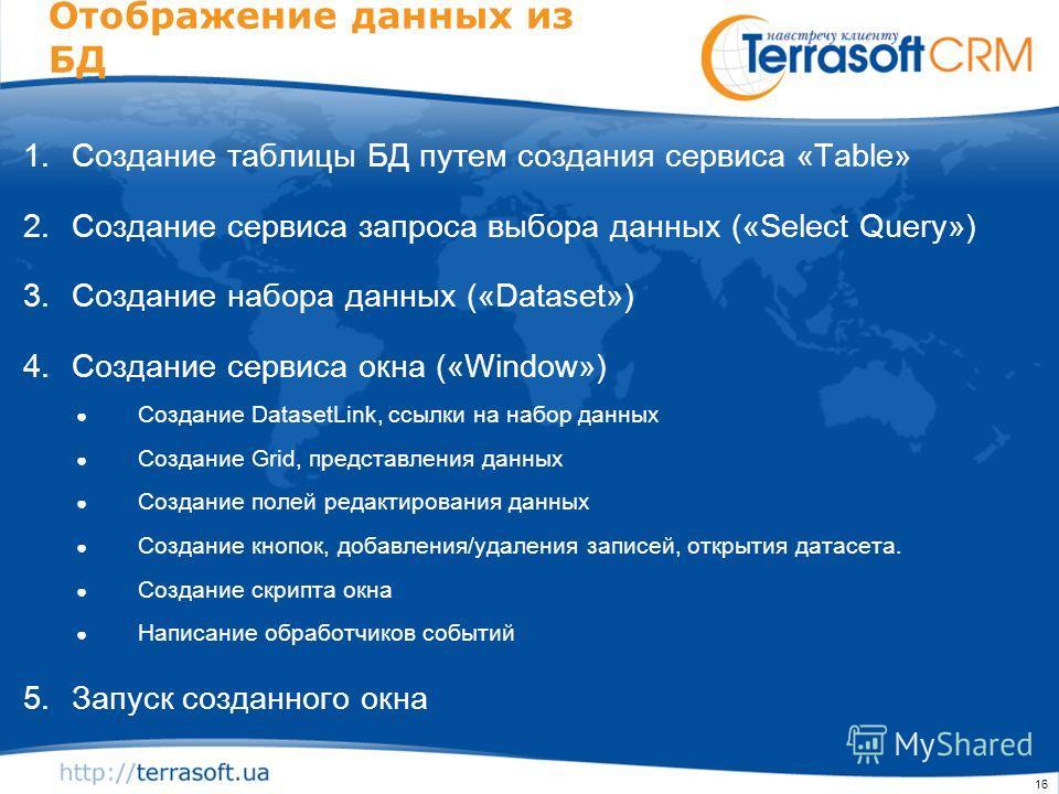 16 Отображение данных из БД 1.Создание таблицы БД путем создания сервиса «Table» 2.Создание сервиса запроса выбора данных («Select Query») 3.Создание набора данных («Dataset») 4.Создание сервиса окна («Window») Создание DatasetLink, ссылки на набор д