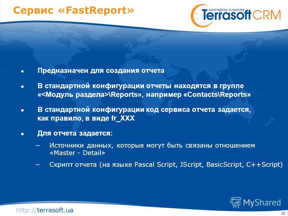 28 Сервис «FastReport» Предназначен для создания отчета В стандартной конфигурации отчеты находятся в группе « \Reports», например «Contacts\Reports» В стандартной конфигурации код сервиса отчета задается, как правило, в виде fr_XXX Для отчета задает