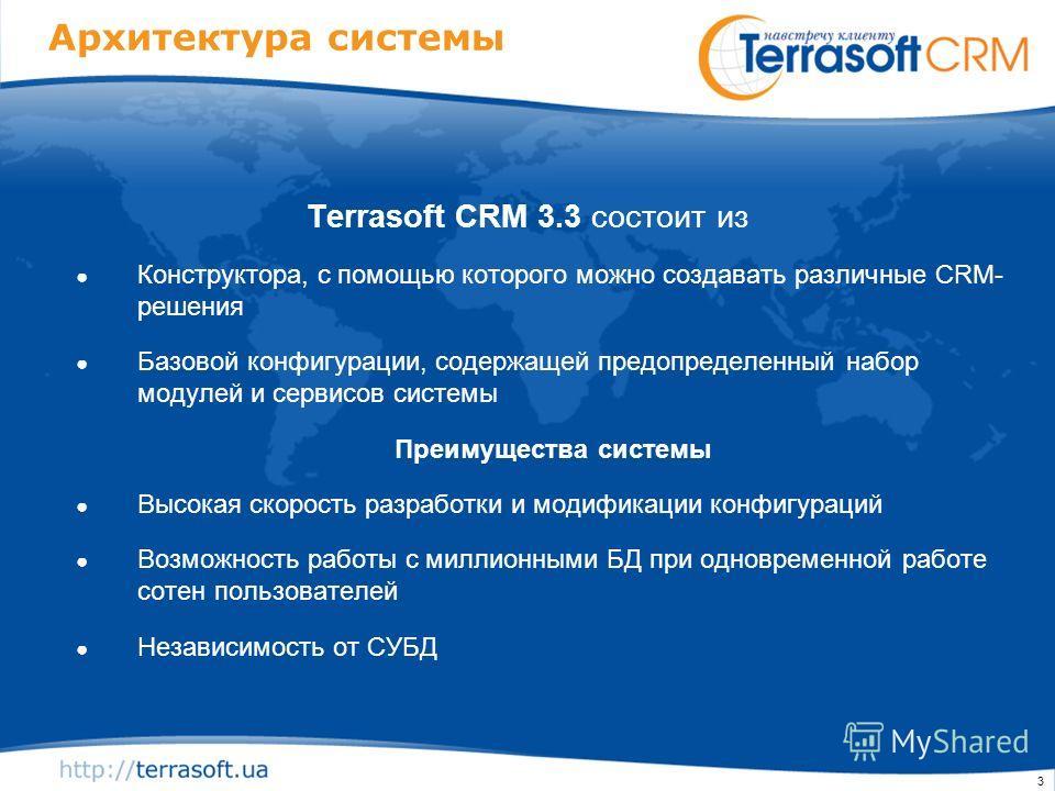 3 Архитектура системы Terrasoft CRM 3.3 состоит из Конструктора, с помощью которого можно создавать различные CRM- решения Базовой конфигурации, содержащей предопределенный набор модулей и сервисов системы Преимущества системы Высокая скорость разраб