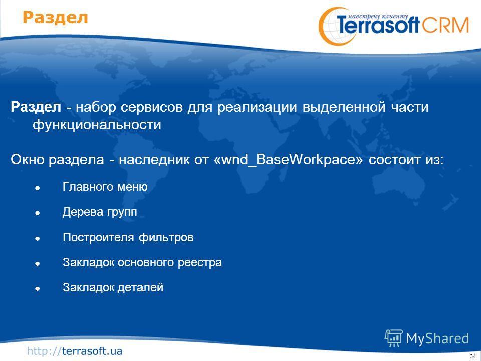 34 Раздел Раздел - набор сервисов для реализации выделенной части функциональности Окно раздела - наследник от «wnd_BaseWorkpace» состоит из: Главного меню Дерева групп Построителя фильтров Закладок основного реестра Закладок деталей