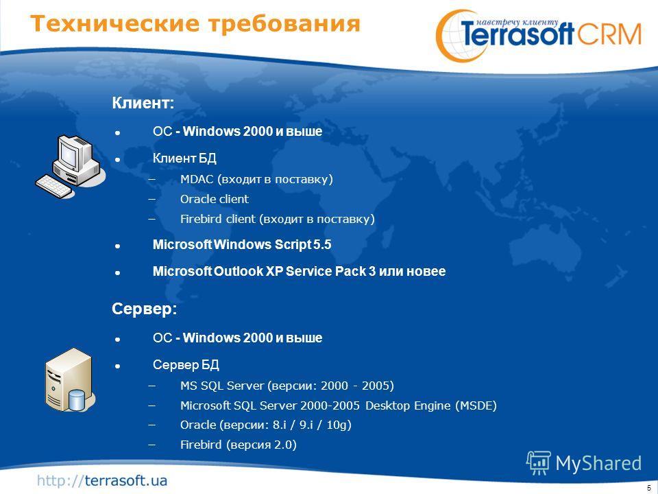 5 Технические требования Клиент: ОС - Windows 2000 и выше Клиент БД MDAC (входит в поставку) Oracle client Firebird client (входит в поставку) Microsoft Windows Script 5.5 Microsoft Outlook XP Service Pack 3 или новее Сервер: ОС - Windows 2000 и выше