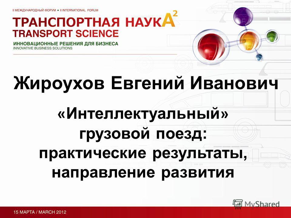 Жироухов Евгений Иванович « Интеллектуальный » грузовой поезд: практические результаты, направление развития