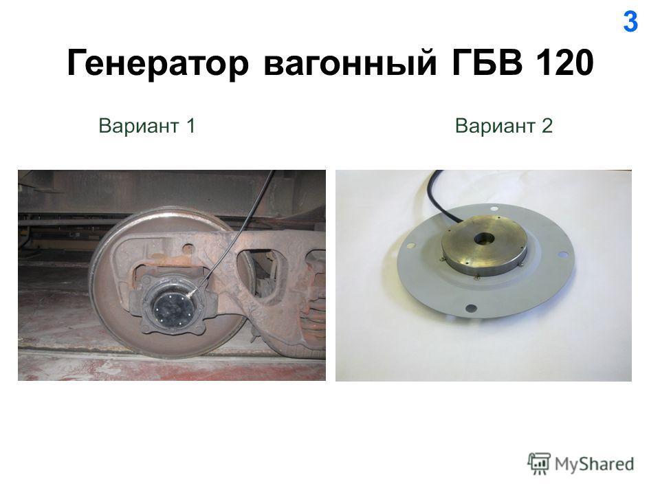 Генератор вагонный ГБВ 120 3