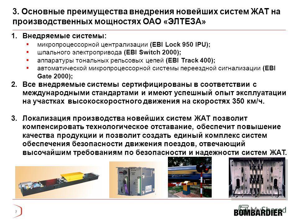 7 1.Внедряемые системы: микропроцессорной централизации (EBI Lock 950 IPU); шпального электропривода (EBI Switch 2000); аппаратуры тональных рельсовых цепей (EBI Track 400); автоматической микропроцессорной системы переездной сигнализации (EBI Gate 2