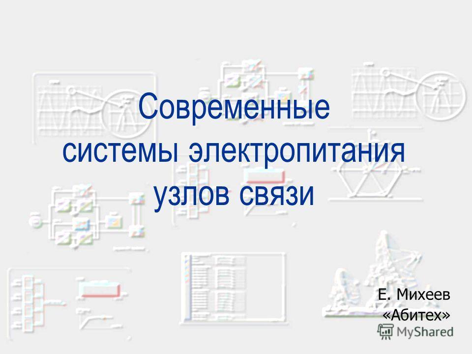 Современные системы электропитания узлов связи Е. Михеев «Абитех»