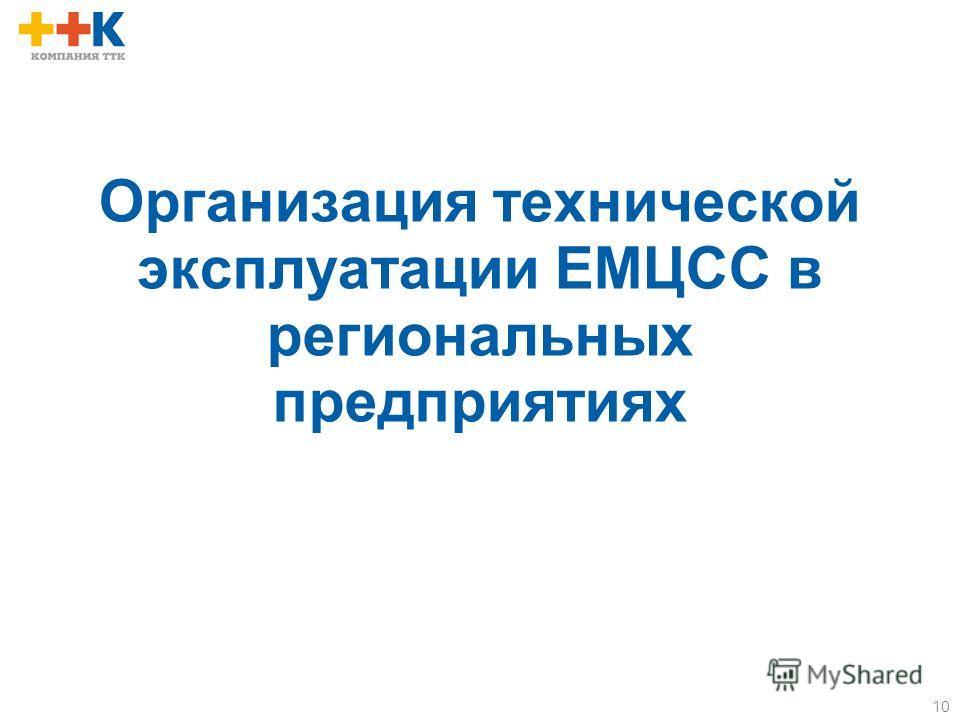 Организация технической эксплуатации ЕМЦСС в региональных предприятиях 10