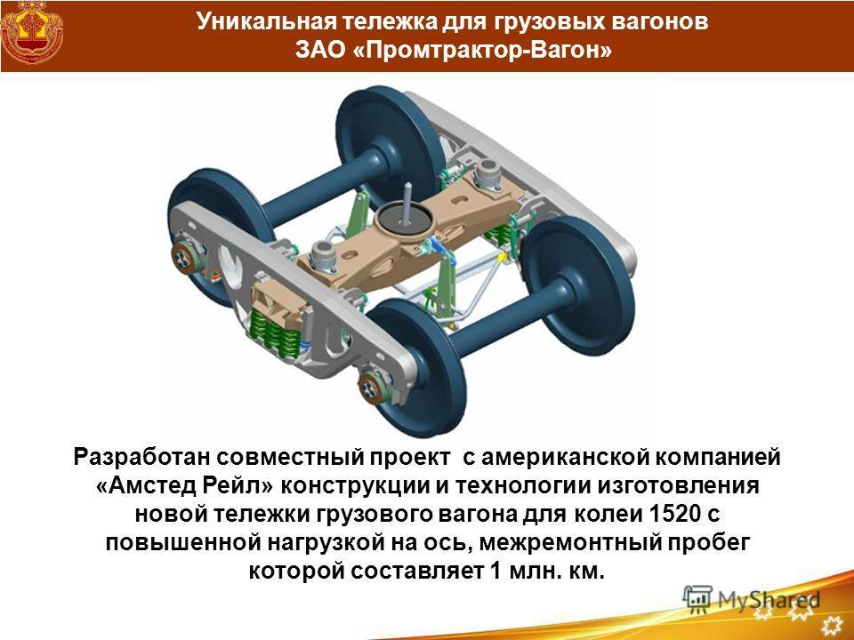 Разработан совместный проект с американской компанией «Амстед Рейл» конструкции и технологии изготовления новой тележки грузового вагона для колеи 1520 с повышенной нагрузкой на ось, межремонтный пробег которой составляет 1 млн. км. Уникальная тележк