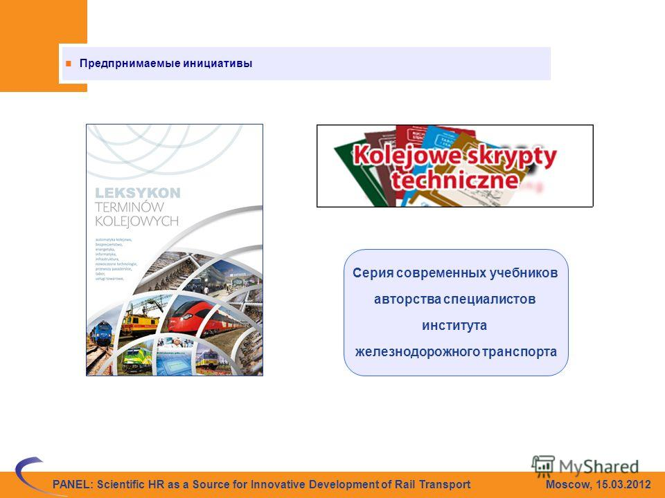 PANEL: Scientific HR as a Source for Innovative Development of Rail Transport Moscow, 15.03.2012 Настоящая система обучения кадров