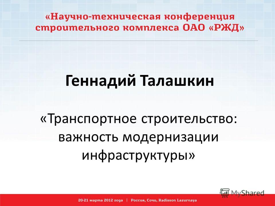Геннадий Талашкин «Транспортное строительство: важность модернизации инфраструктуры»