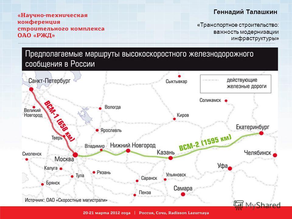 Геннадий Талашкин « Транспортное строительство: важность модернизации инфраструктуры »