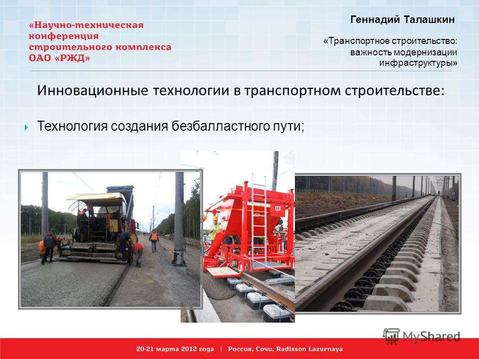 Геннадий Талашкин « Транспортное строительство: важность модернизации инфраструктуры » Инновационные технологии в транспортном строительстве: Технология создания безбалластного пути;
