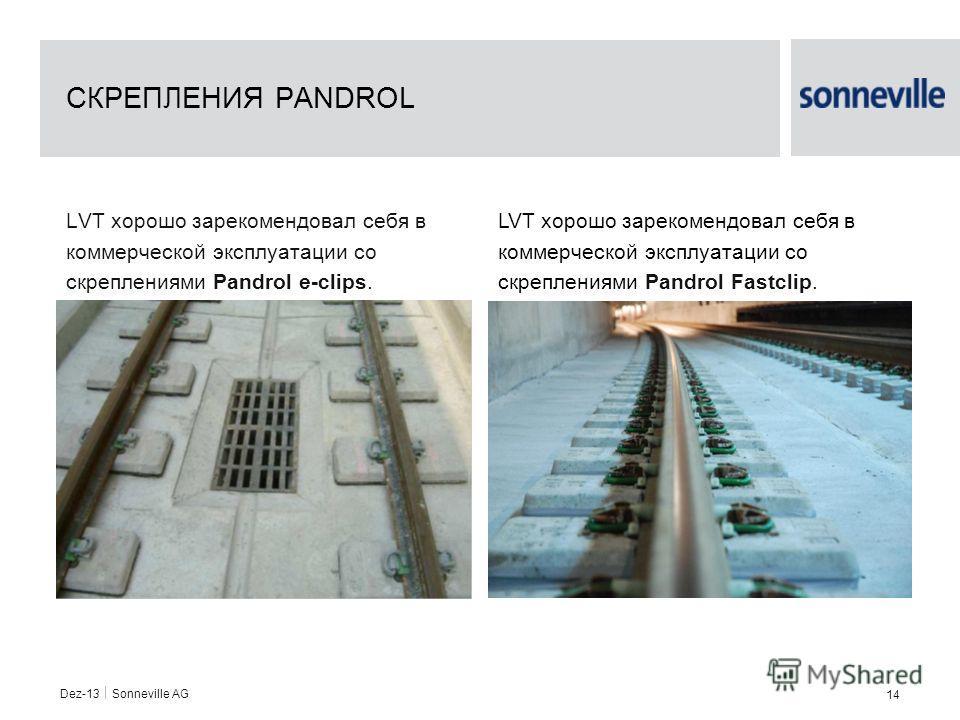 Dez-13 Sonneville AG 14 СКРЕПЛЕНИЯ PANDROL LVT хорошо зарекомендовал себя в коммерческой эксплуатации со скреплениями Pandrol e-clips. LVT хорошо зарекомендовал себя в коммерческой эксплуатации со скреплениями Pandrol Fastclip.