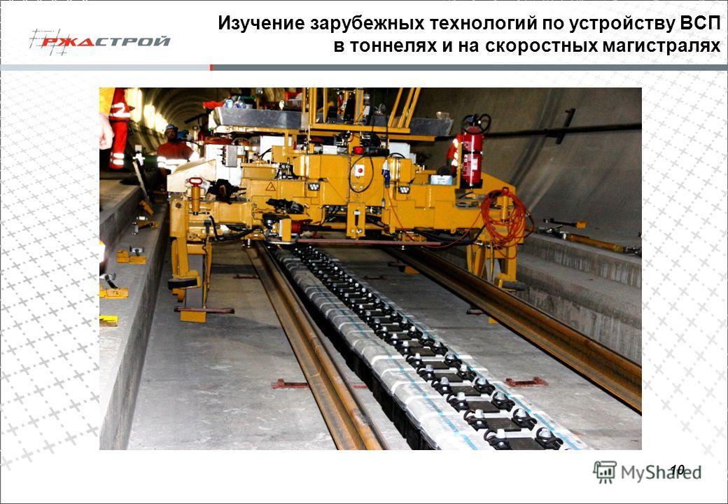 Изучение зарубежных технологий по устройству ВСП в тоннелях и на скоростных магистралях 10