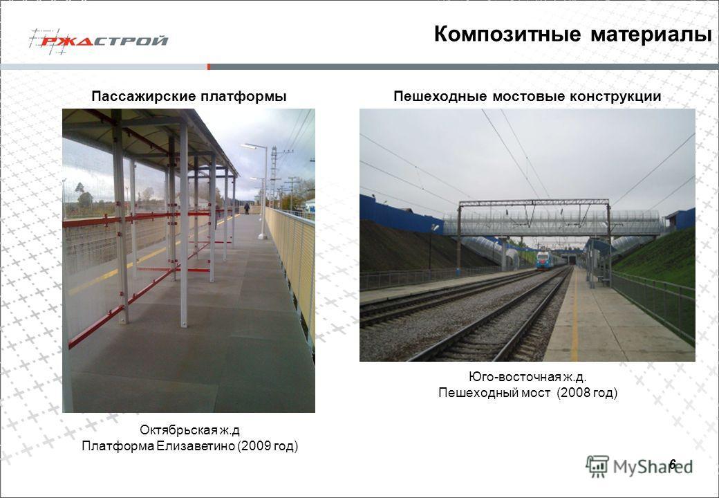 Композитные материалы Юго-восточная ж.д. Пешеходный мост (2008 год) 6 Пассажирские платформыПешеходные мостовые конструкции Октябрьская ж.д Платформа Елизаветино (2009 год)