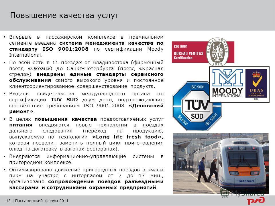 13 | Пассажирский форум 2011 Повышение качества услуг Впервые в пассажирском комплексе в премиальном сегменте введена система менеджмента качества по стандарту ISO 9001:2008 по сертификации Moody International. По всей сети в 11 поездах от Владивосто