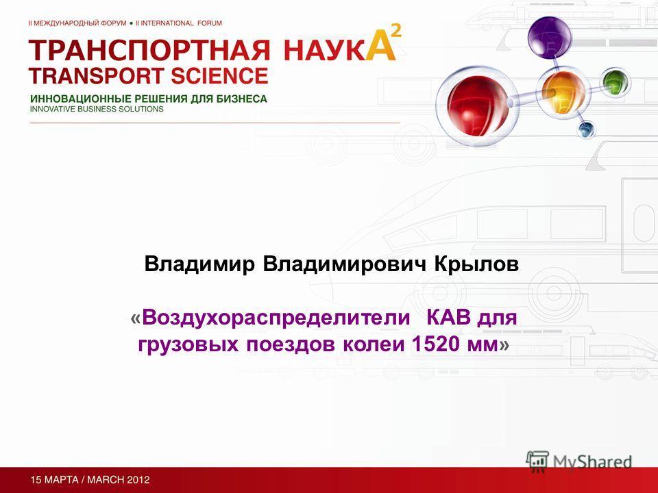 Владимир Владимирович Крылов « Воздухораспределители КАВ для грузовых поездов колеи 1520 мм »